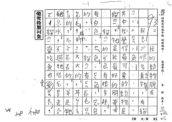 107TBW302巫姵妮 (1).jpg