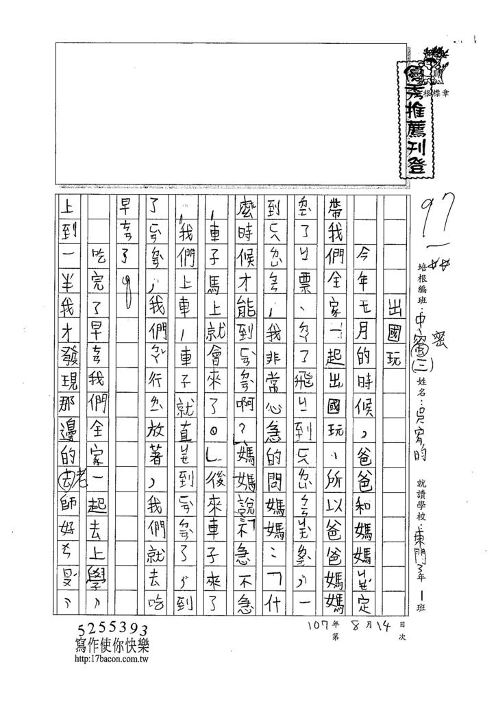 107TMW302吳宥昀 (1).jpg