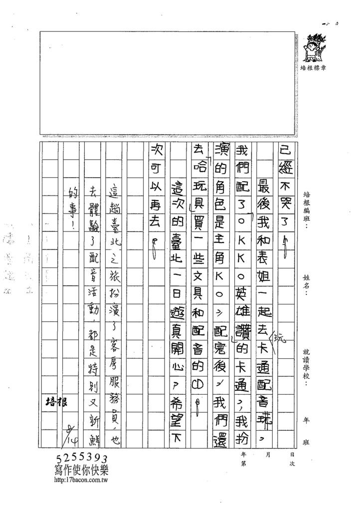107TMW302林妤柔 (2).jpg