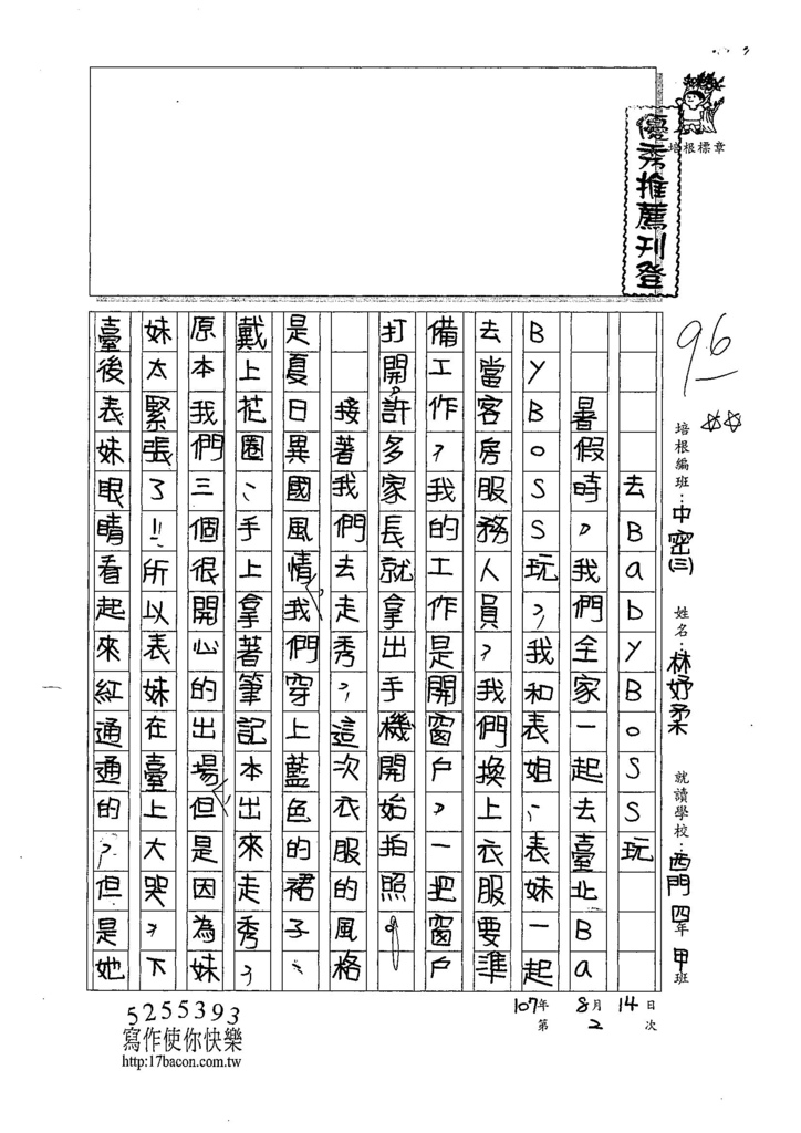 107TMW302林妤柔 (1).jpg