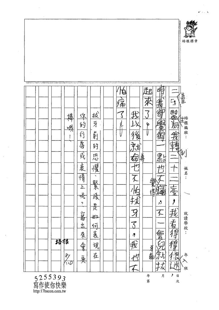 107TMW302邱勁閎 (2).jpg