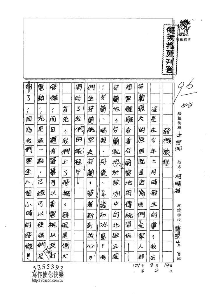 107TMW302柯晴若 (1).jpg