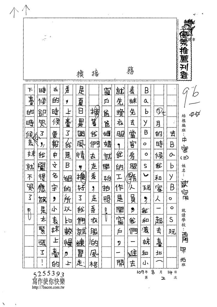 107TMW302曾歆甯 (1).jpg