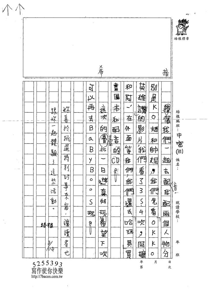 107TMW302曾歆甯 (2).jpg