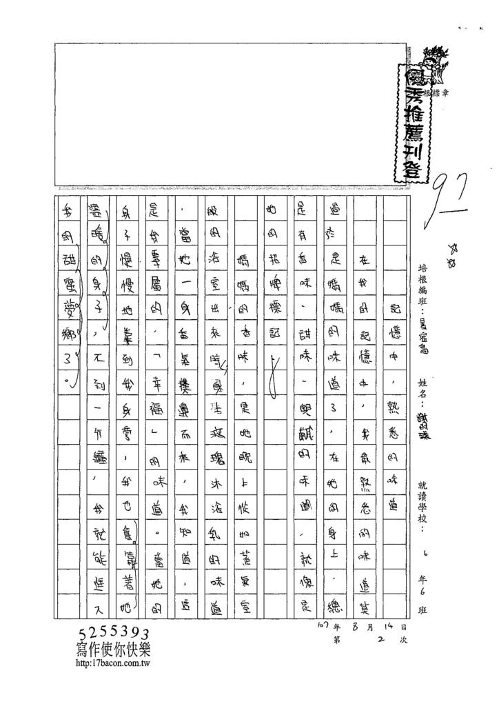 107TSM302謝昀臻 (1).jpg