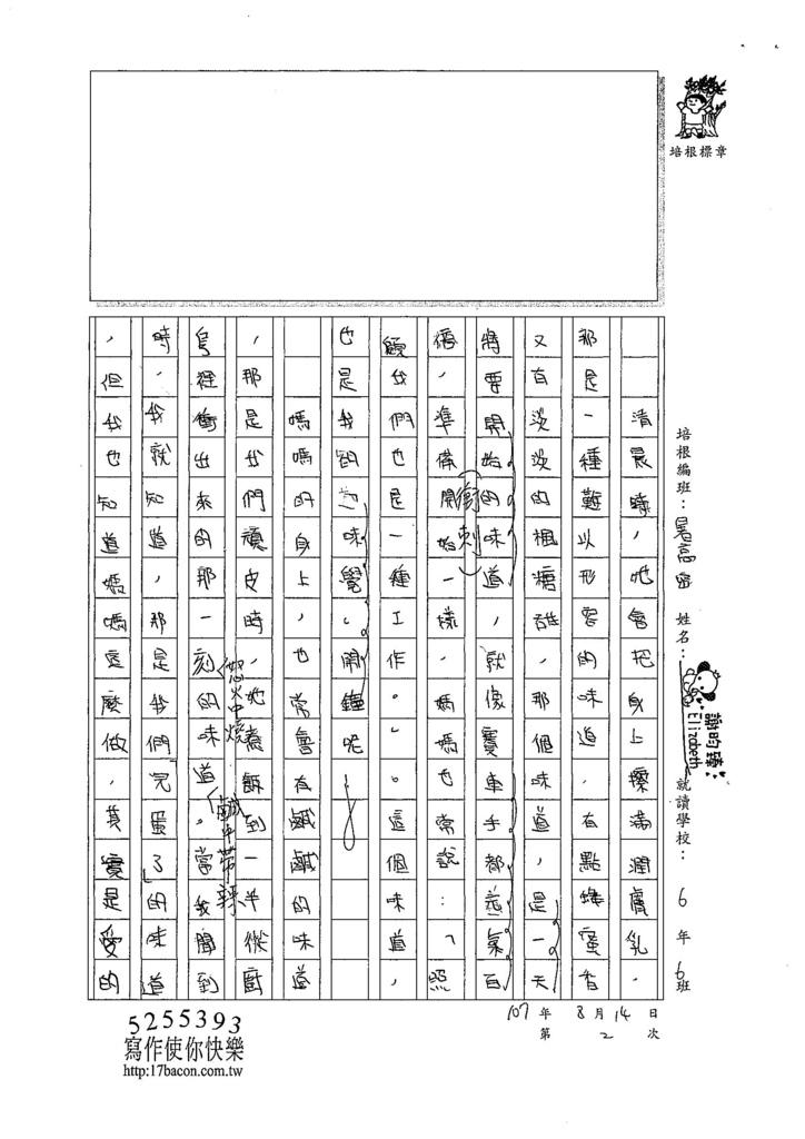 107TSM302謝昀臻 (2).jpg