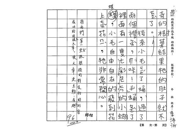 107TBW303李沛沂 (3).jpg