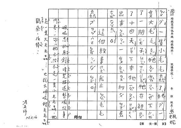 107TBW303巫姵妮 (2).jpg