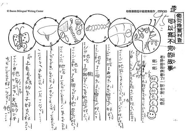 107TBW303巫姵妮 (1).jpg