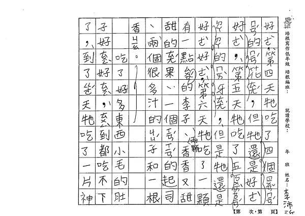 107TBW303李沛沂 (2).jpg