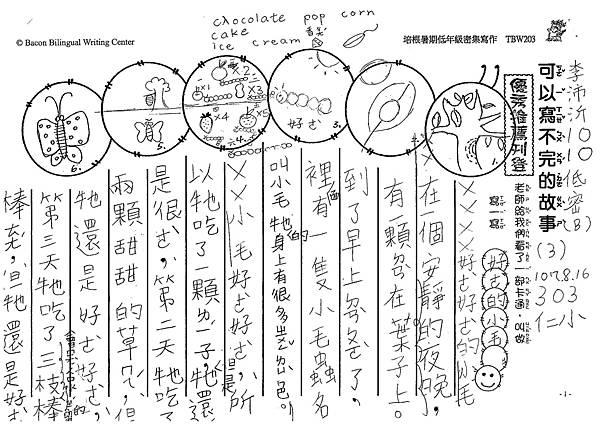 107TBW303李沛沂 (1).jpg