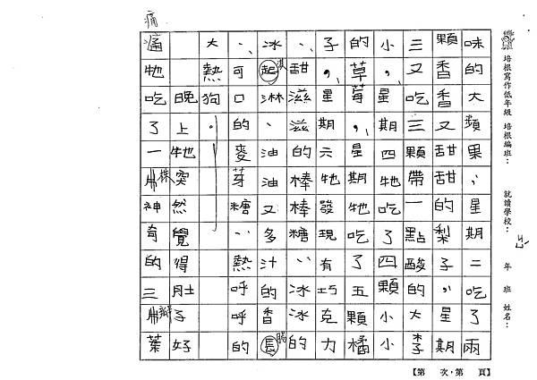 107TBW303鍾庭睿 (2).jpg