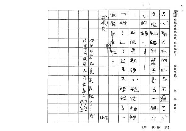 107TBW303鍾庭睿 (3).jpg