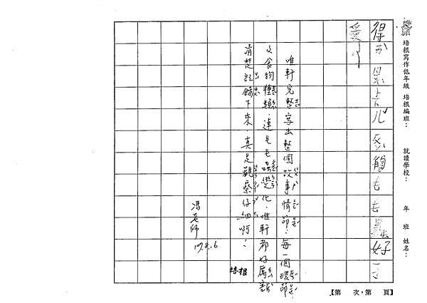 107TBW303羅唯軒 (3).jpg