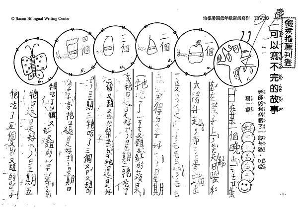107TBW303羅唯軒 (1).jpg