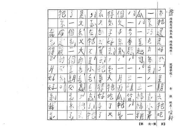 107TBW303羅唯軒 (2).jpg