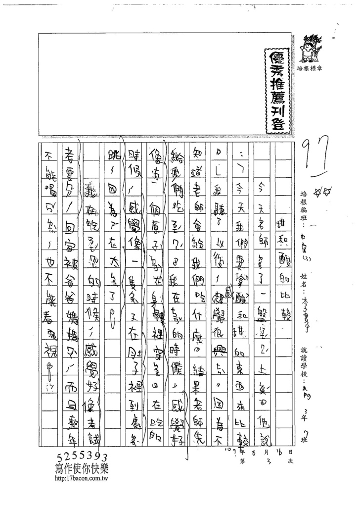 107TMW303李貫宇 (1).jpg