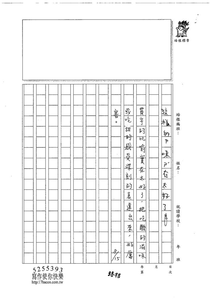 107TMW303李貫宇 (3).jpg