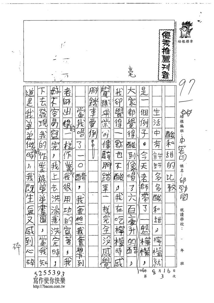 107TMW303邱勁閎 (1).jpg