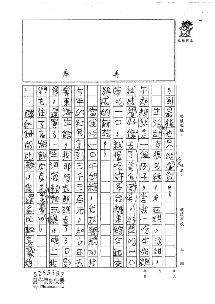 107TMW303邱勁閎 (2).jpg