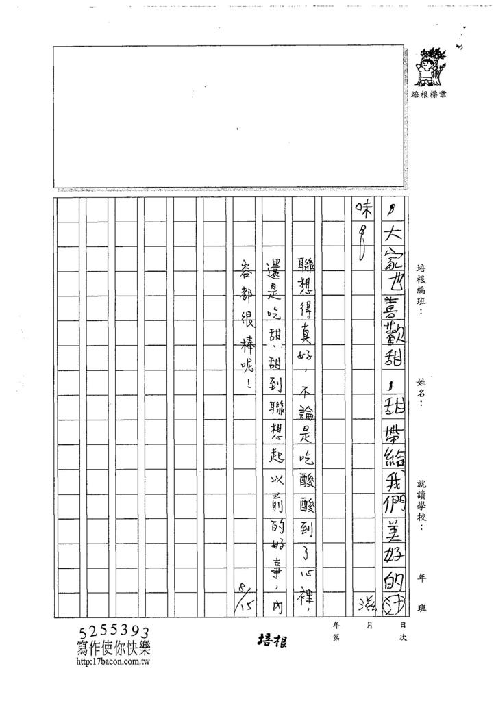 107TMW303邱勁閎 (3).jpg