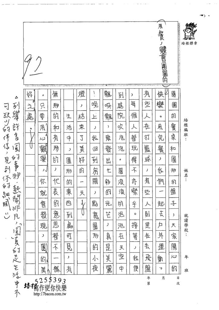 107TSW303吳宜芮 (2).jpg