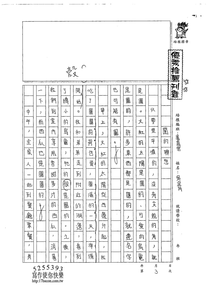 107TSW303吳宜芮 (1).jpg