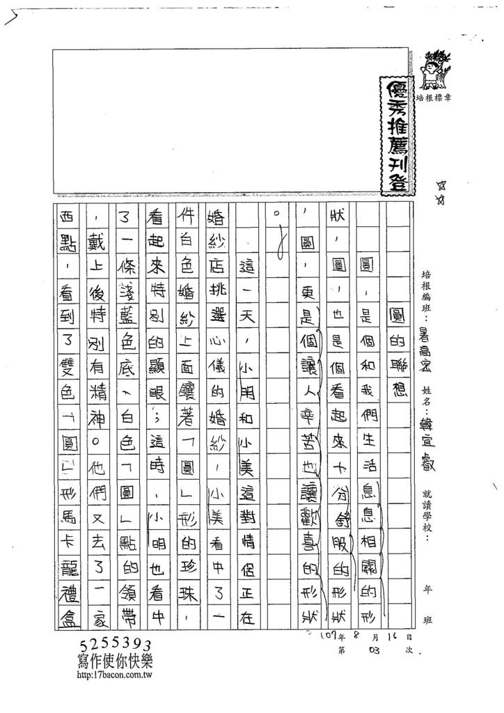 107TSW303韓宜叡 (1).jpg