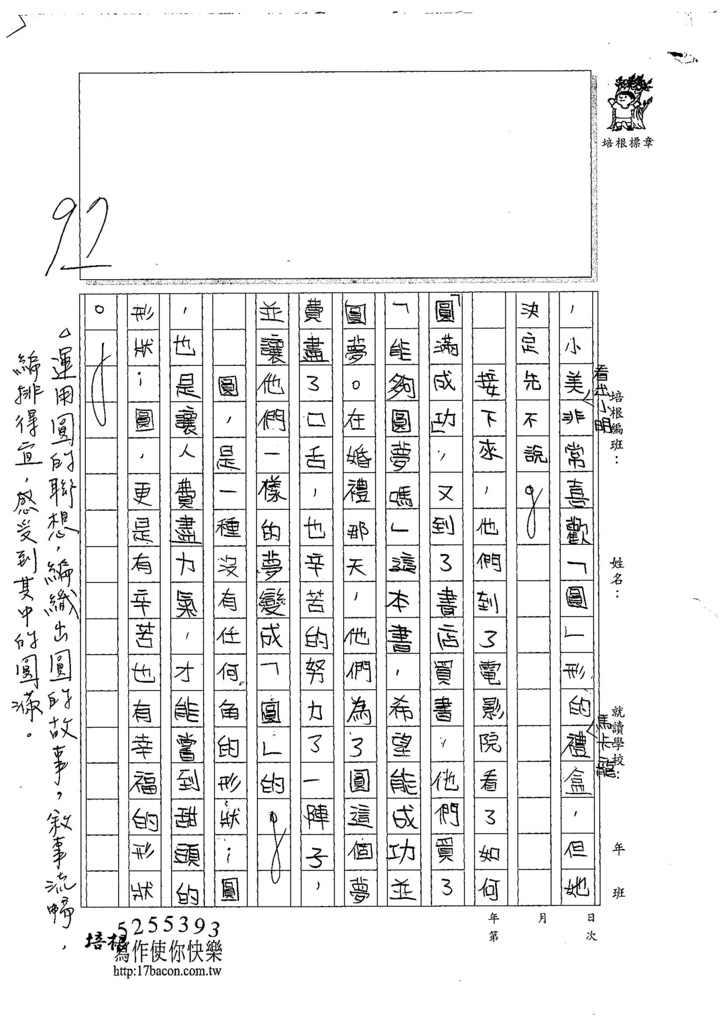 107TSW303韓宜叡 (2).jpg