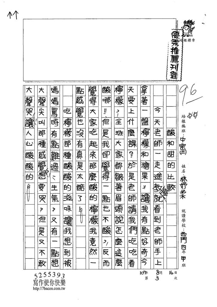 107TMW303林妤柔 (1).jpg