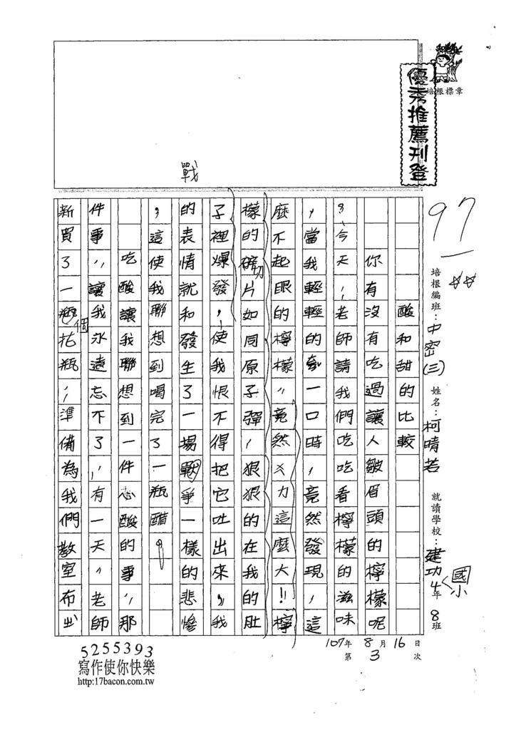 107TMW303柯晴若 (1).jpg