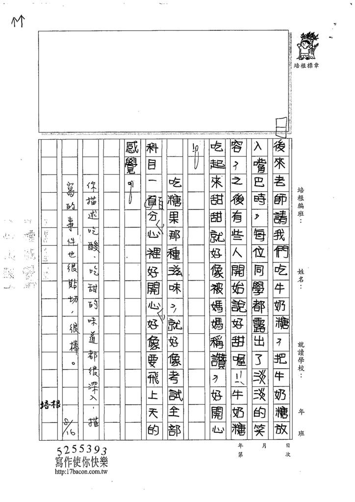 107TMW303林妤柔 (2).jpg