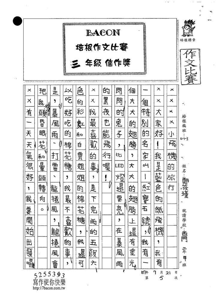 107W3105鄭筱瑾 (1).jpg