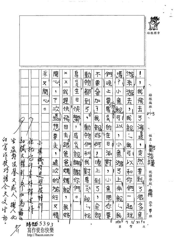 107W3105鄭筱瑾 (2).jpg