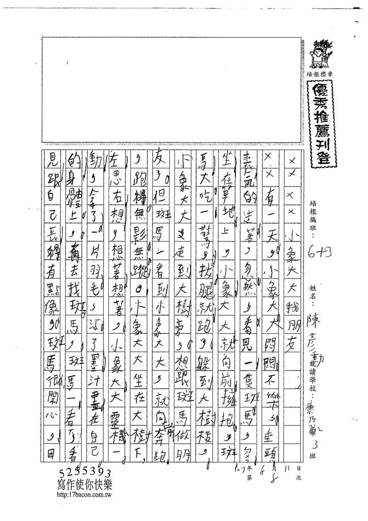 107W3108陳彥勳 (1).jpg