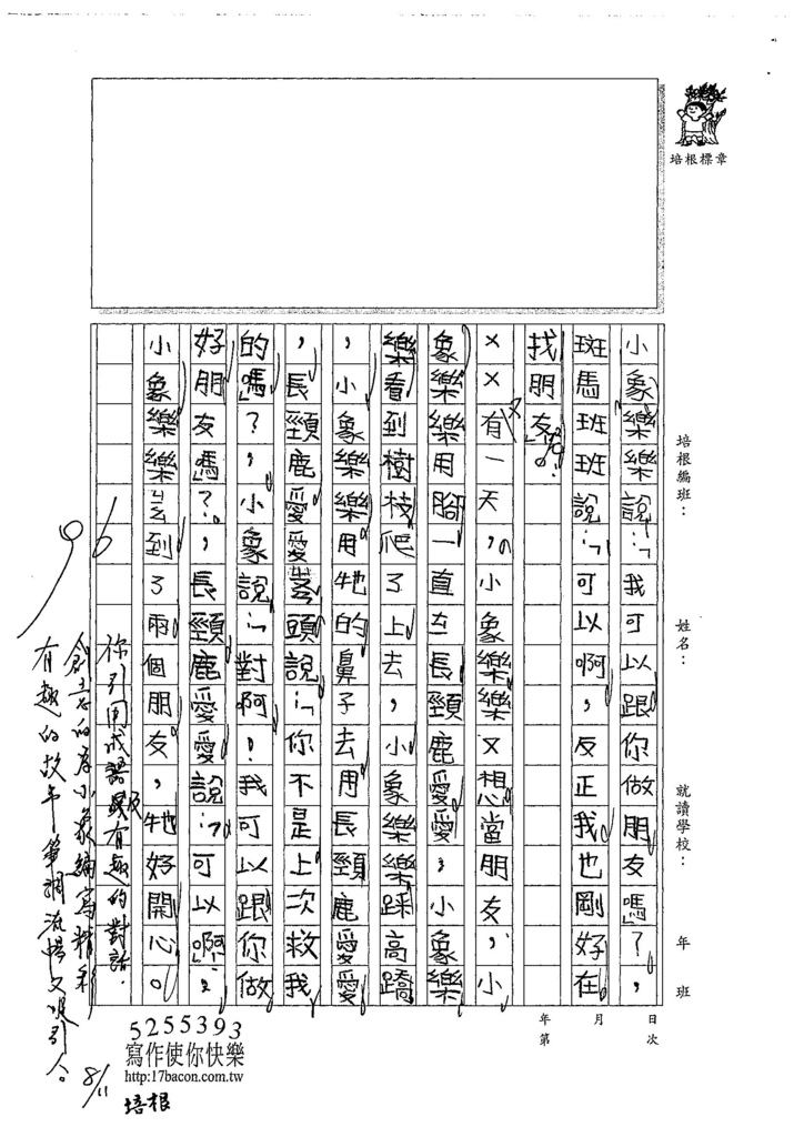 107W3108鄭筱瑾 (2).jpg