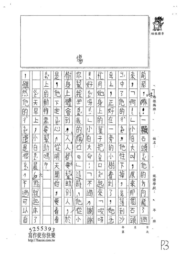 107W3105閔懷禛 (3).jpg