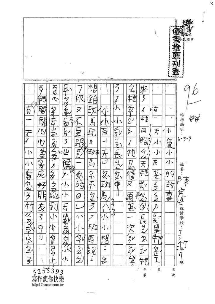 107W3108陳安淇 (1).jpg