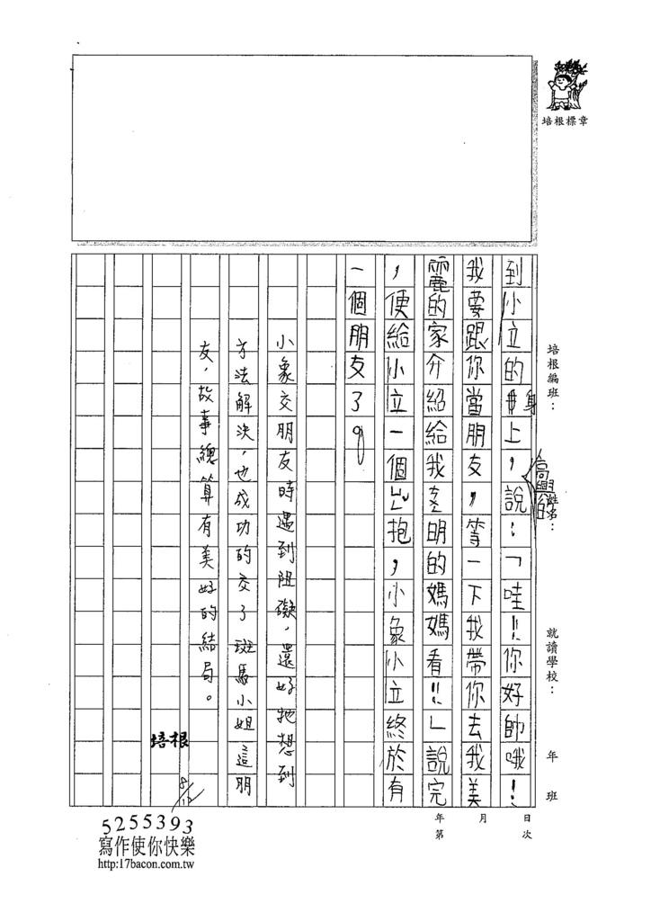107W3108閔懷禛 (3).jpg