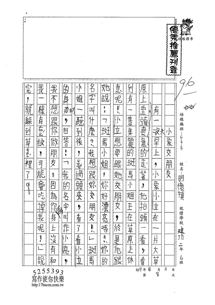 107W3108閔懷禛 (1).jpg