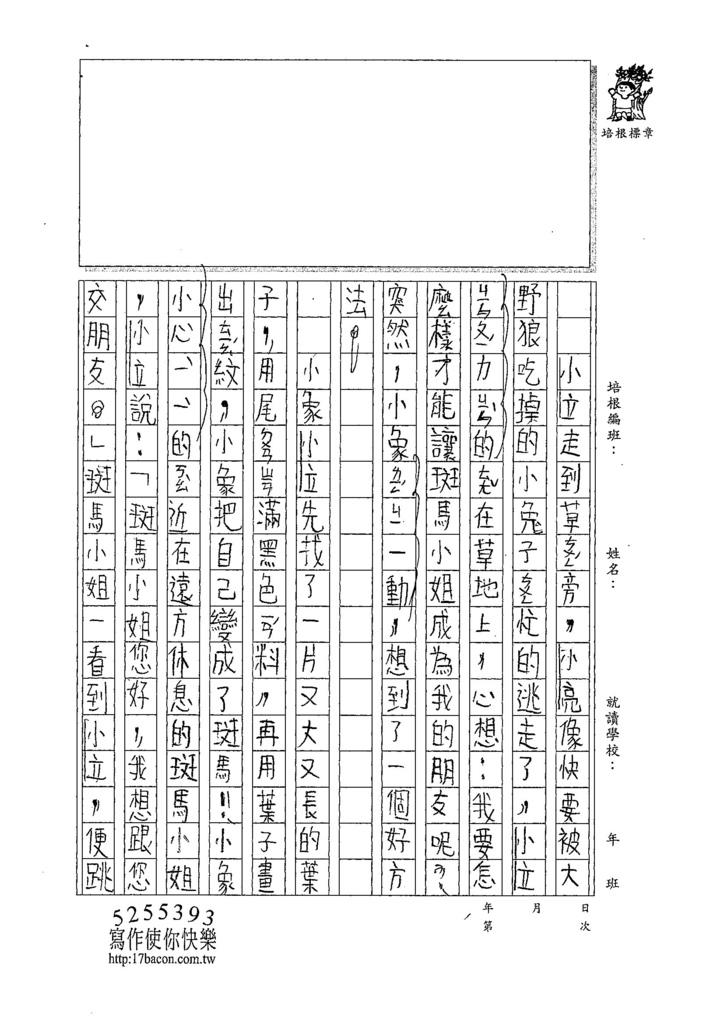 107W3108閔懷禛 (2).jpg
