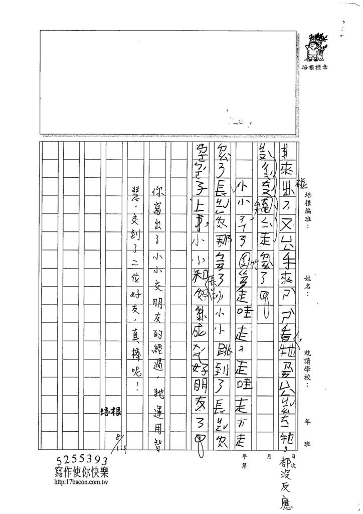 107W3108陳安淇 (2).jpg