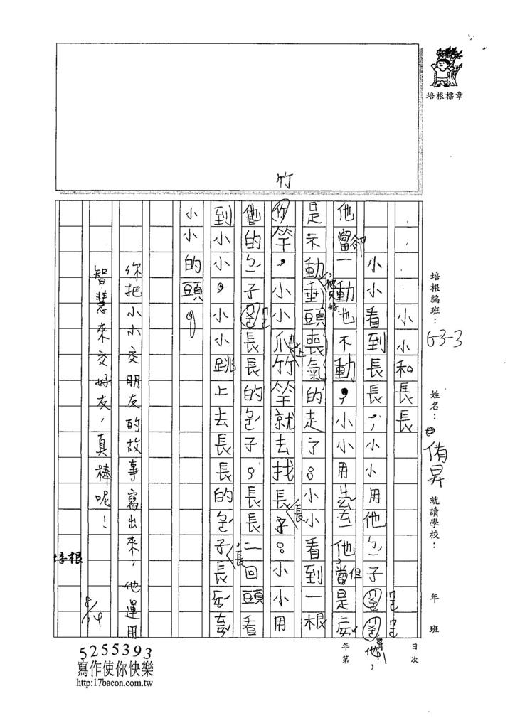 107W3108楊侑昇 (2).jpg
