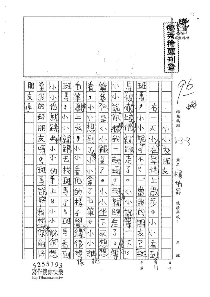 107W3108楊侑昇 (1).jpg