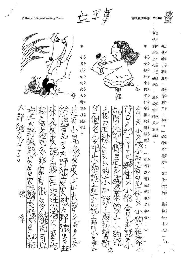 107W3107陳立瑾 (1).jpg
