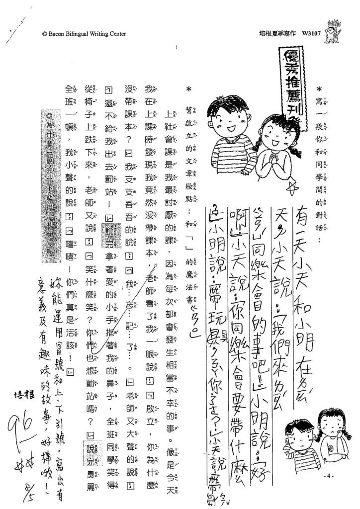 107W3107陳立瑾 (2).jpg