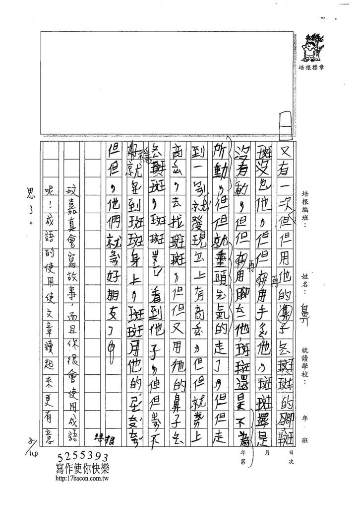 107W3108黃玟嘉 (2).jpg