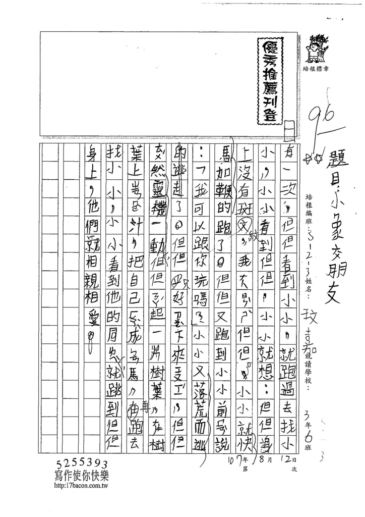 107W3108黃玟嘉 (1).jpg