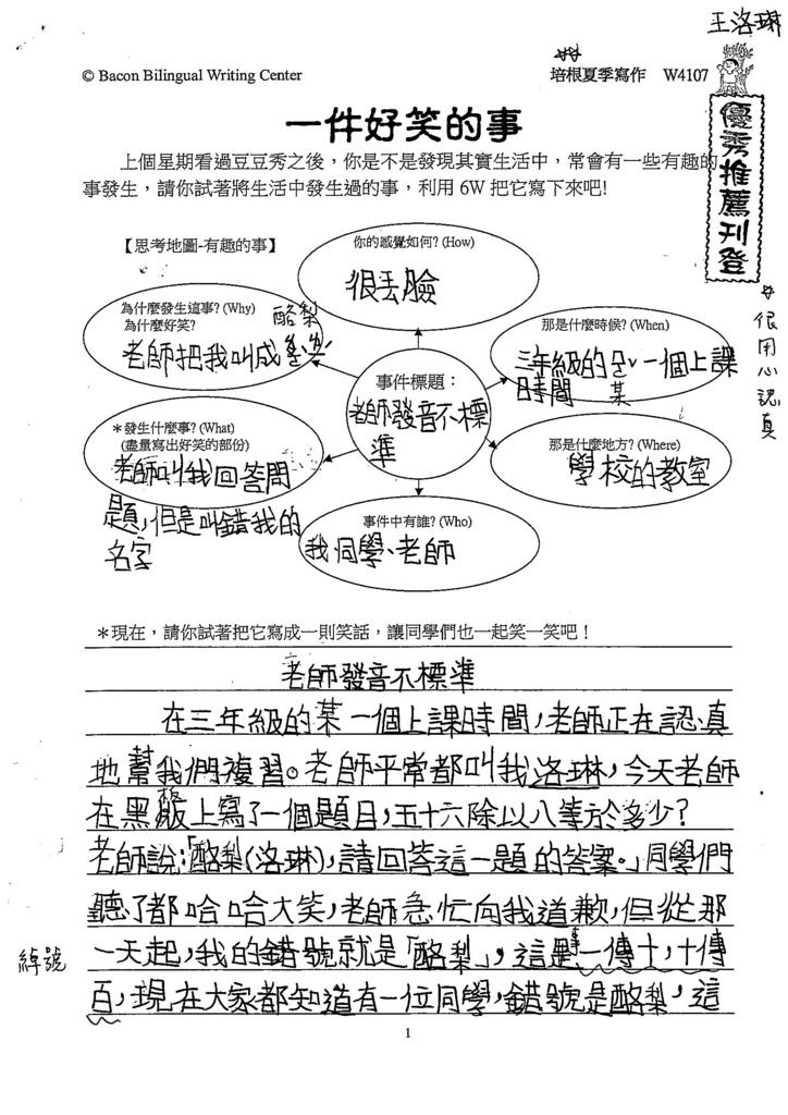 107W4107王洛琳 (1).jpg