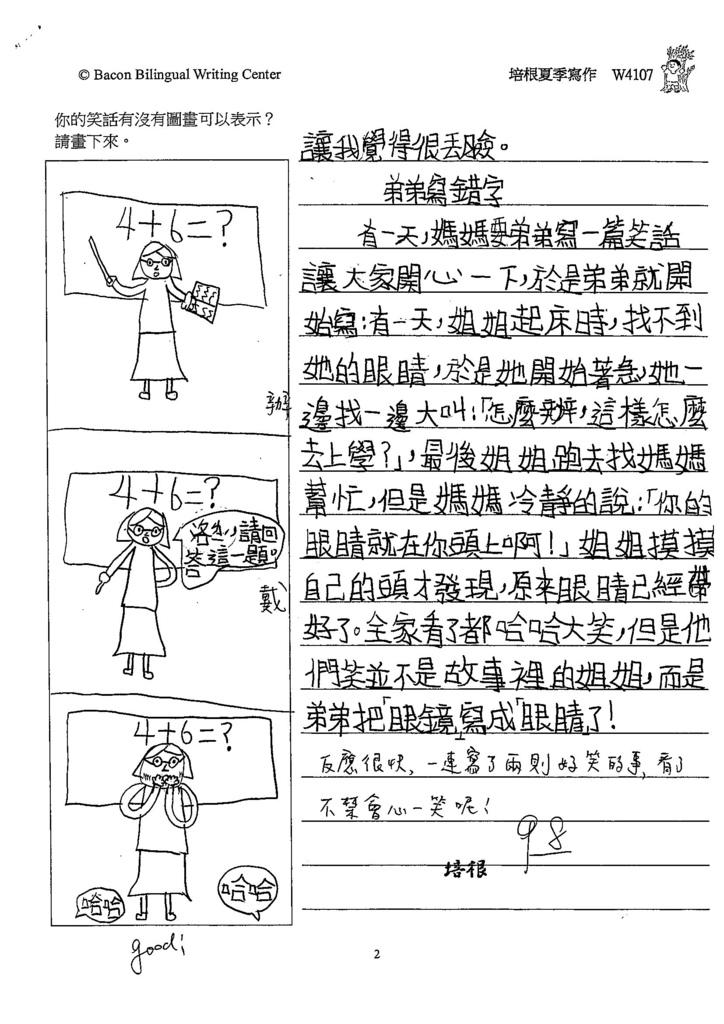 107W4107王洛琳 (2).jpg